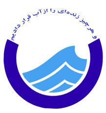 شرکت آب منطقه ای استان آذربایجان غربی